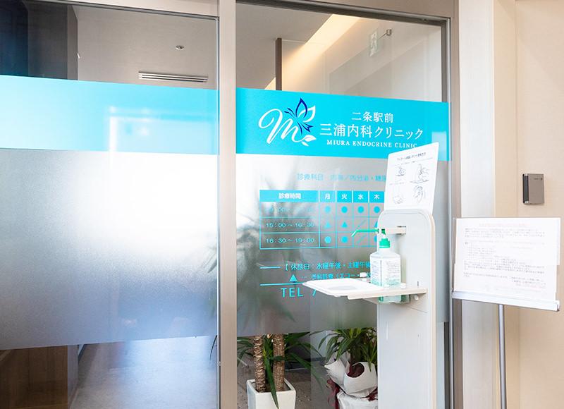 二条駅前三浦内科クリニックの診療理念は?