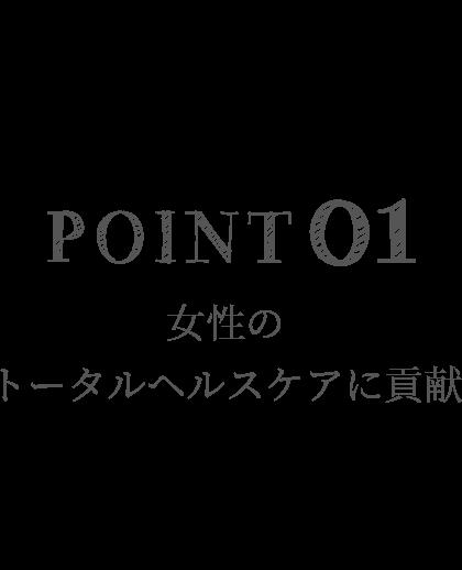 POINT01 女性のトータルヘルスケアに貢献