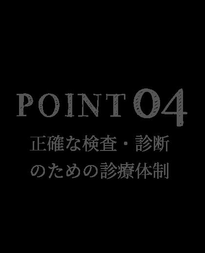 POINT04 正確な検査・診断のための診療体制